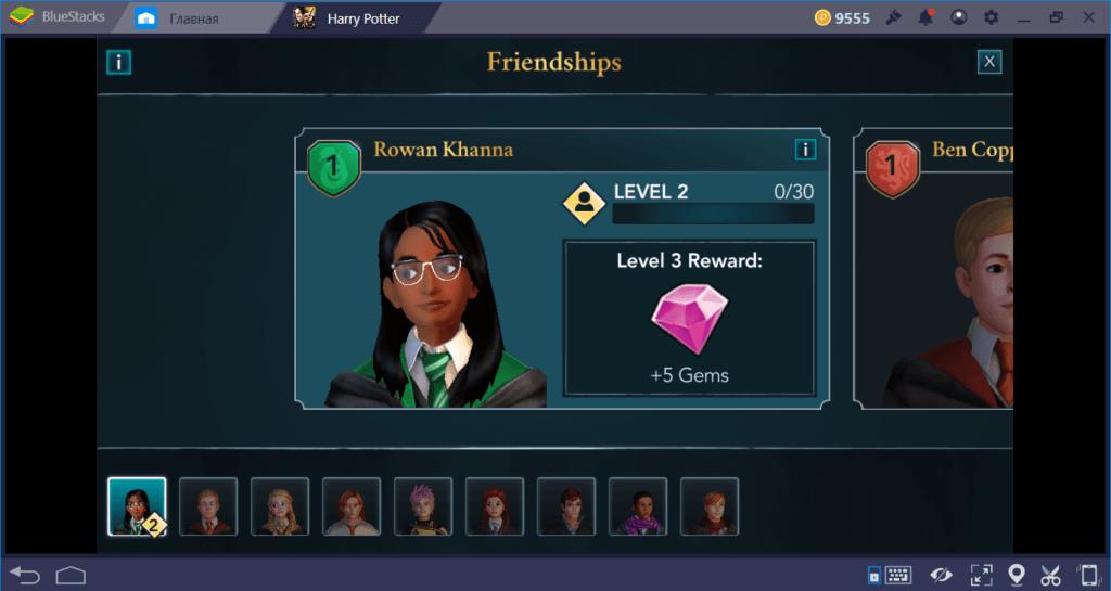 Hogwarts Mystery: гайд по дружбе