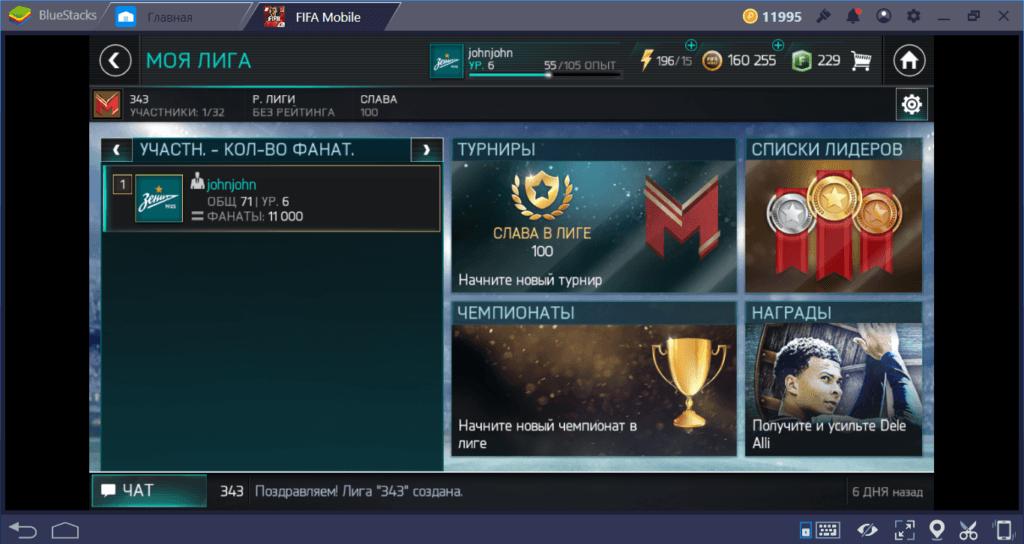 FIFA Mobile: вступительный гайд об особенностях игры