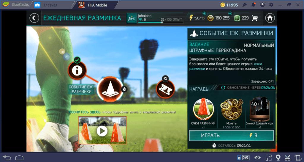 FIFA Mobile: полезные советы