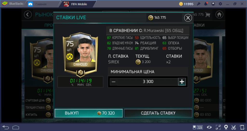 FIFA Mobile: самые полезные футболисты для начинающего игрока