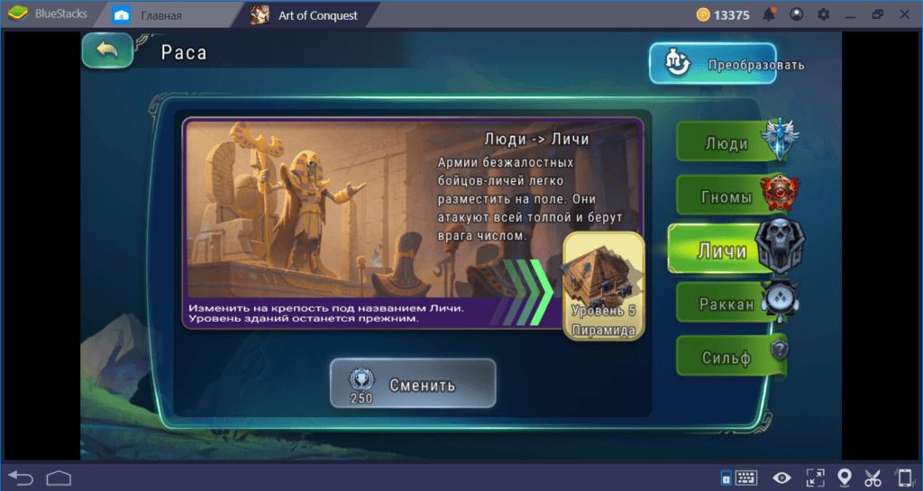 Art of Conquest: гайд по расам