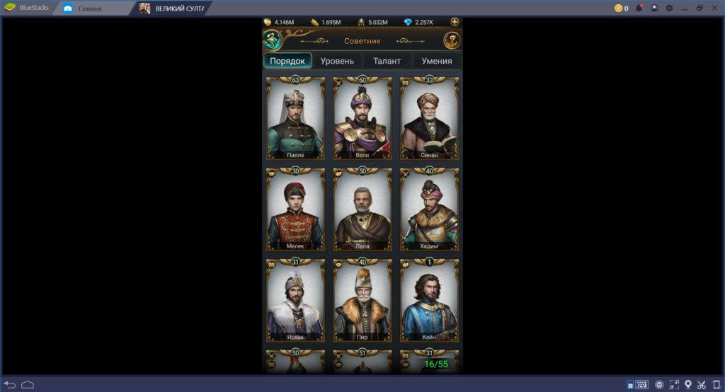 Великий султан: гайд по советникам