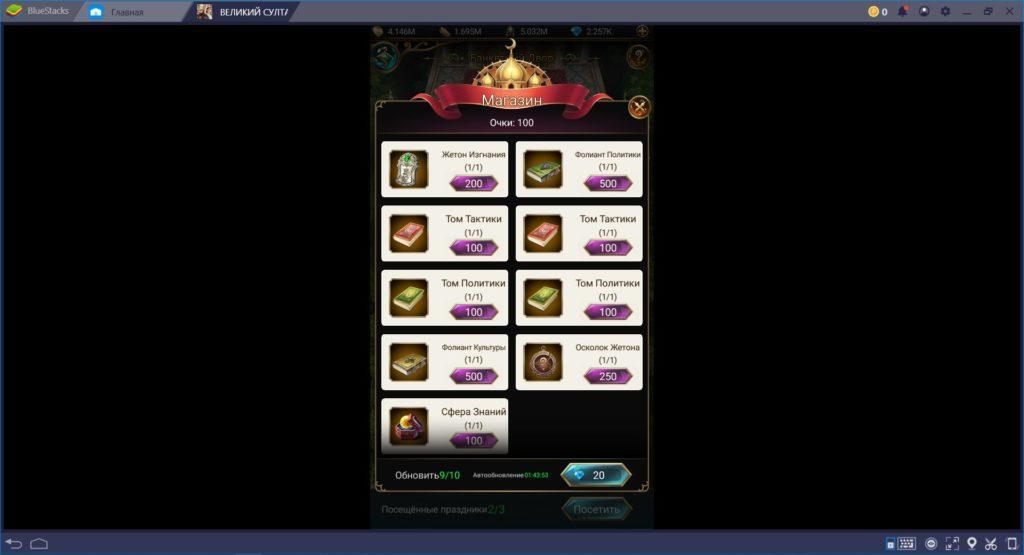 Великий Султан: гайд по наложницам