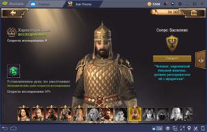 Iron Throne. Гайд по бесплатным персонажам