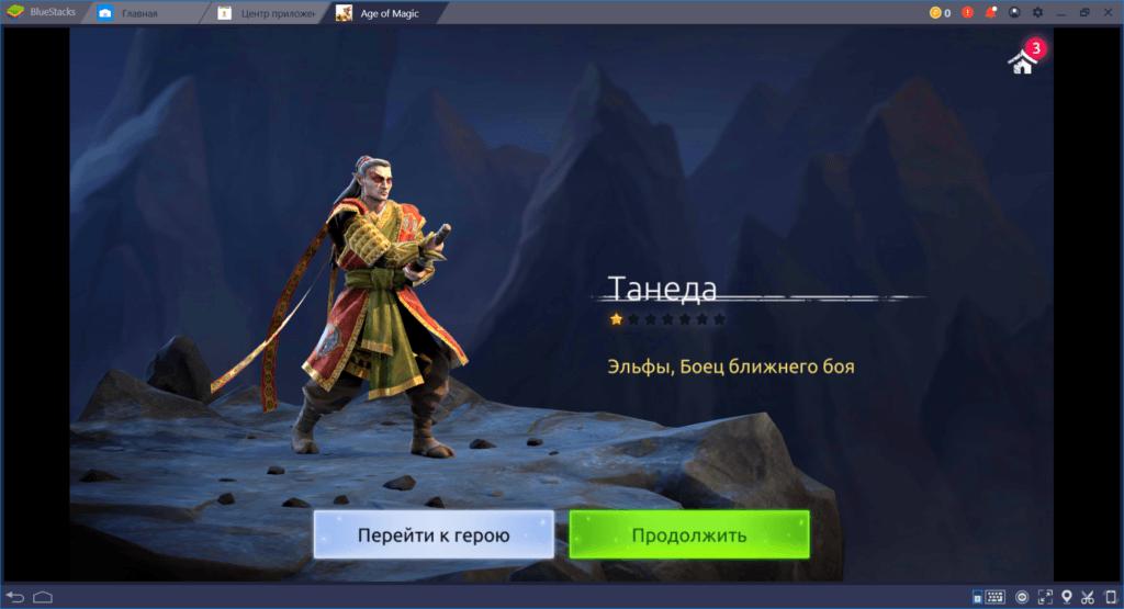 Age of Magic: герои