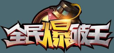 暢玩 全民爆破王——3V3休閒競技射擊手遊 PC版