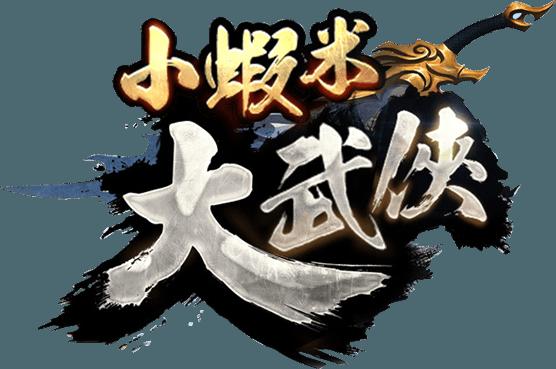 小蝦米大武俠 – 全新《武學》系統,創造獨一無二俠客 PC版
