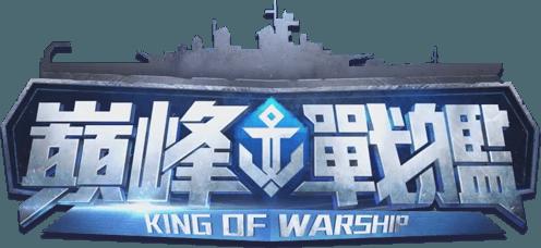 暢玩 巔峰戰艦:進擊的航母 PC版