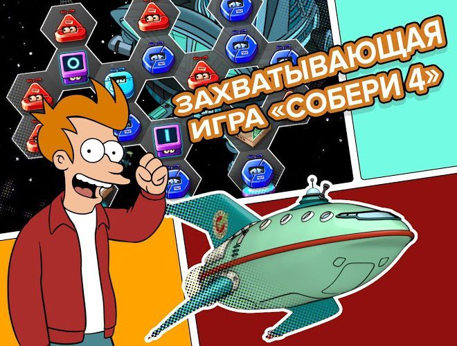 Играй Futurama: Game of Drones На ПК 19