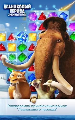 Играй Ледниковый период: Снежный бум На ПК 13