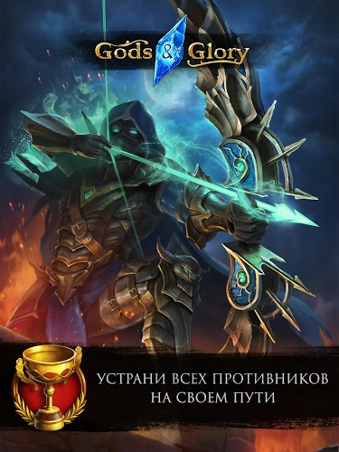 Играй Gods And Glory На ПК 9
