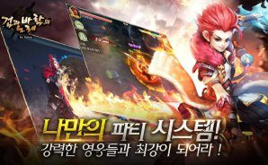 Song of the Sword and Wind for Kakao