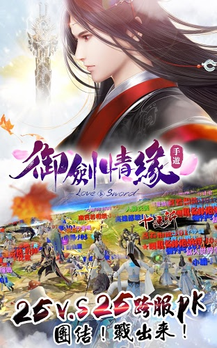 暢玩 御劍情緣 PC版 11