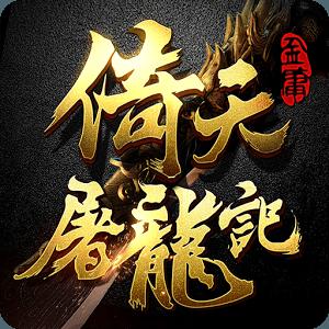 暢玩 倚天屠龍記 PC版 1