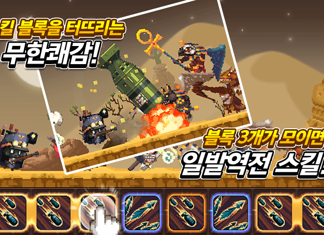 즐겨보세요 Crusaders Quest on PC 17