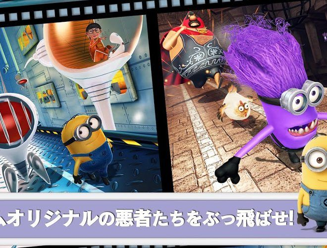 プレーする Despicable Me on PC 12