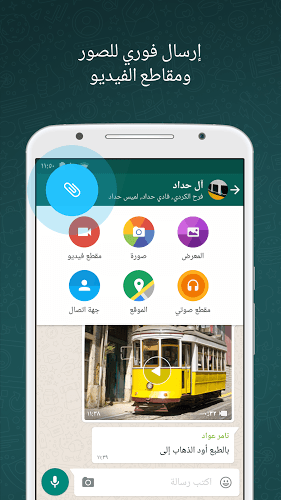 إلعب WhatsApp on PC 3