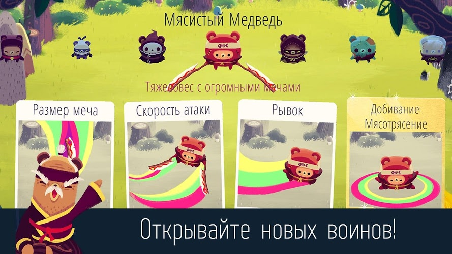 Играй Bushido Bear На ПК 4