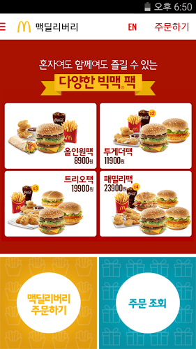 즐겨보세요 (Official) McDonald mcdelivery on PC 2