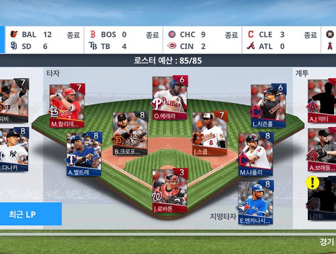 즐겨보세요 MLB 9이닝스 매니저 on PC 16
