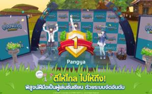 PANGYA Mobile