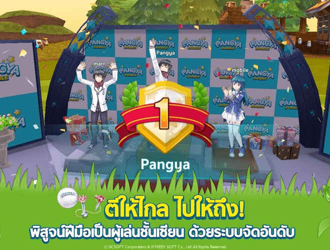 เล่น PANGYA Mobile on PC 6