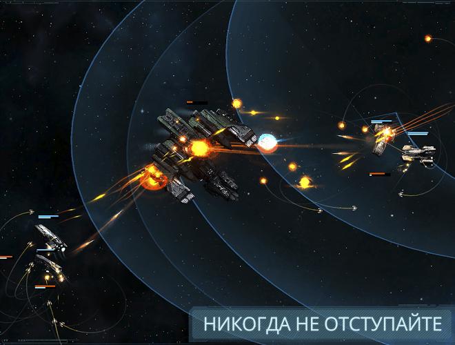 Играй VEGA Conflict На ПК 6