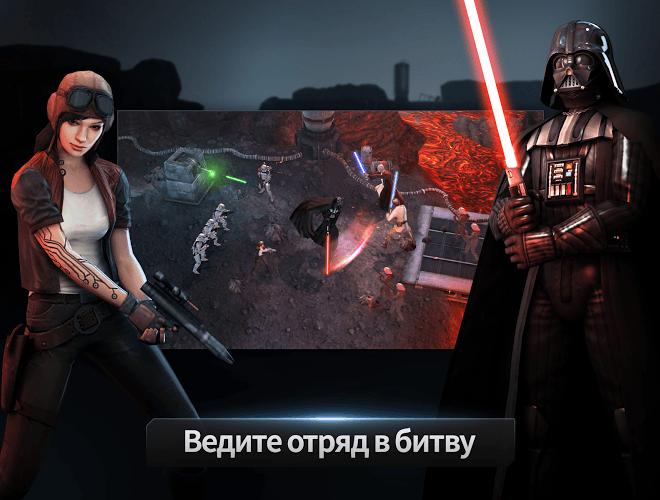 Играй Звездные Войны: Арена Силы На ПК 12