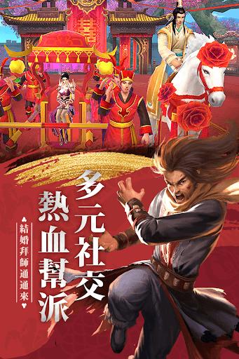 暢玩 天龍八部 – 大俠哩來 PC版 5