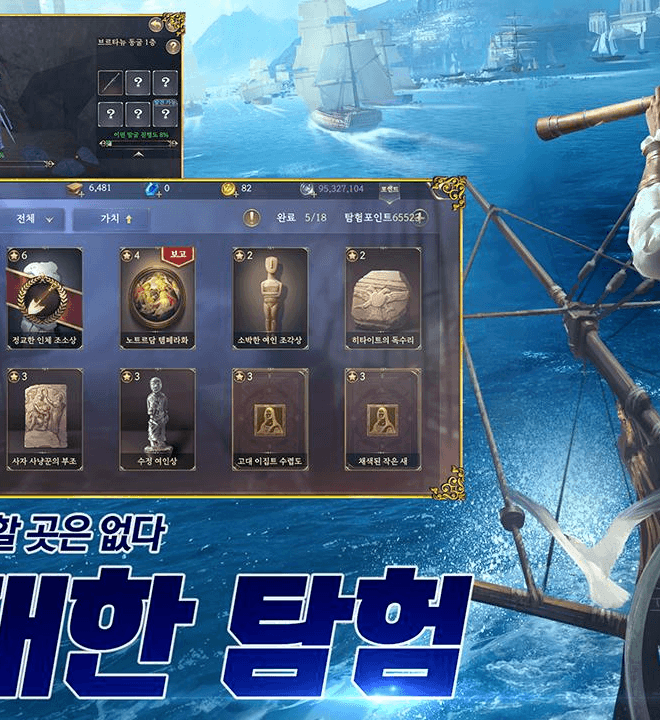 Play The Way of Great Voyage on PC 5