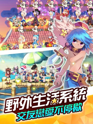 暢玩 彩虹島W PC版 11