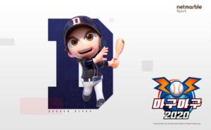 全民打棒球2020