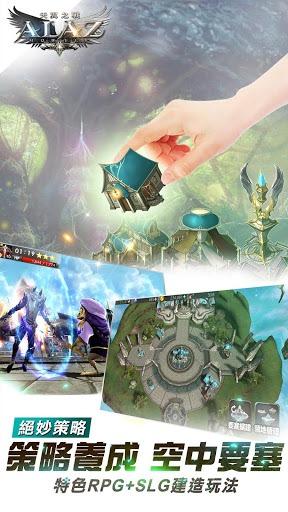 暢玩 ALAZ天翼之戰 PC版 5