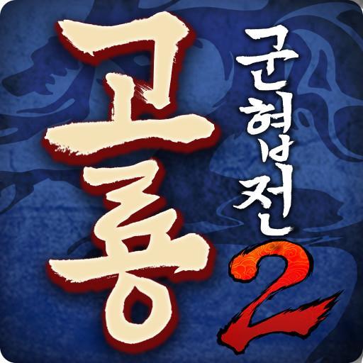 즐겨보세요 고룡군협전2:강호의노래 on PC 1