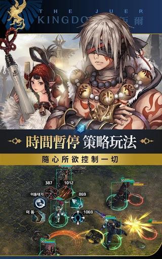暢玩 王國5:繼承者 PC版 13