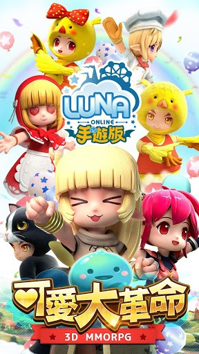 暢玩 Luna online 手遊版 PC版 3