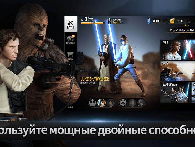 Играй Звездные Войны: Арена Силы На ПК 17