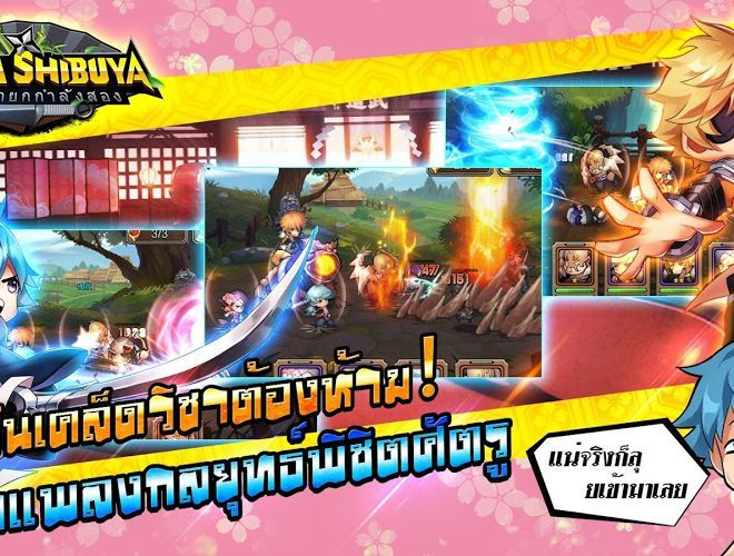 เล่น Ninja Shibuya on PC 12