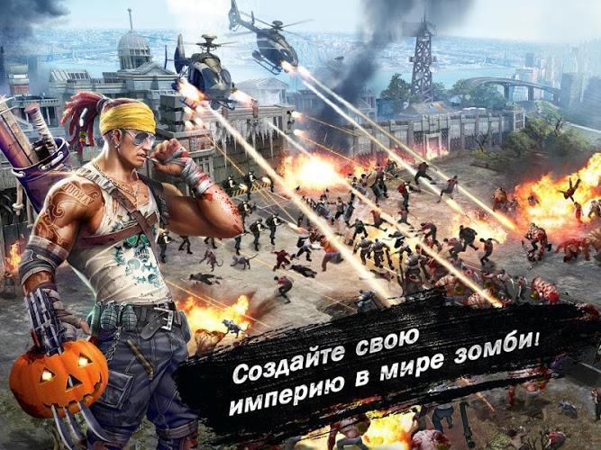 Играй Last Empire — War Z: Стратегия На ПК 4