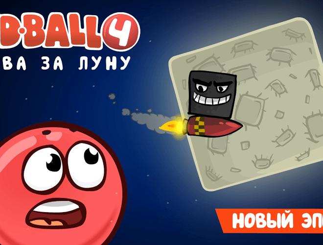Играй Red Ball 4 На ПК 5