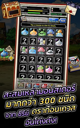 เล่น Dragon Quest Monster on PC 9