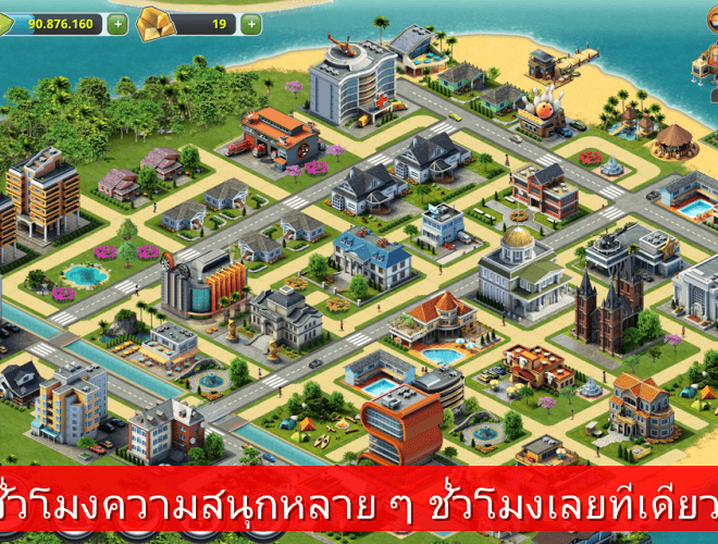 เล่น City Island 3 on PC 3