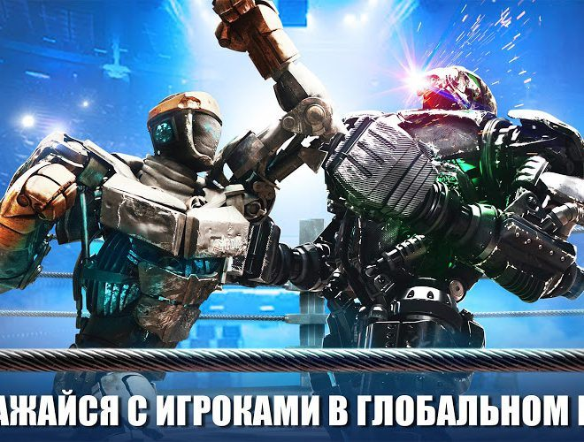 Играй Real Steel World Robot Boxing on pc 15