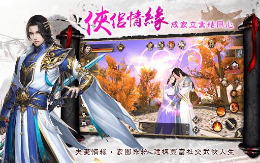 暢玩 瑯琊榜3D-風起長林 PC版 16