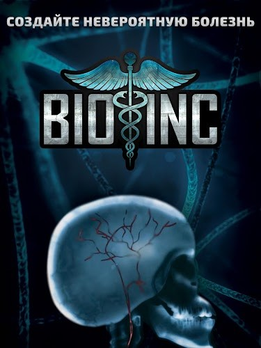 Играй Bio Inc — Biomedical Plague На ПК 8