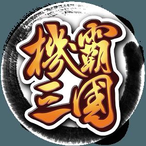 暢玩 機霸三國 PC版