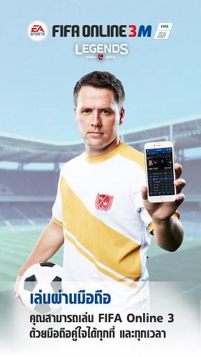 เล่น FIFA Online 3 M by EA SPORTS™ on PC 12