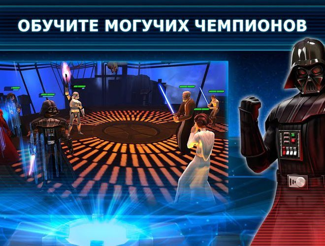 Играй Star Wars™: Galaxy of Heroes on pc 5
