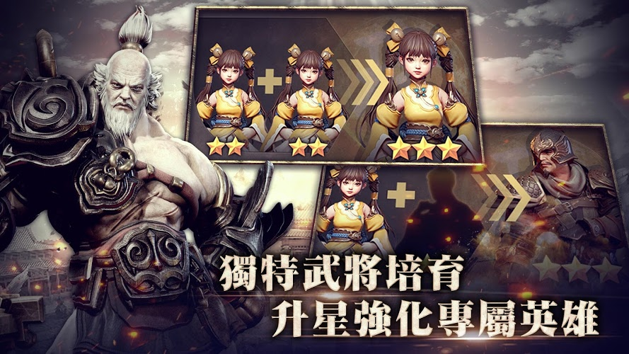 暢玩 三國BLADE PC版 13