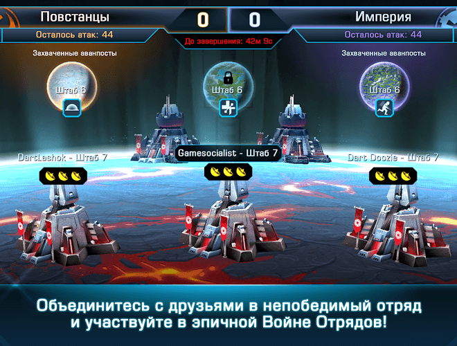 Играй Star Wars Commander На ПК 11